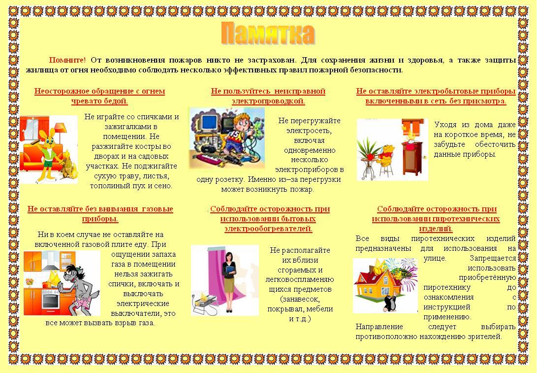 Картинки по запросу памятки по пожарной безопасности для дошкольников